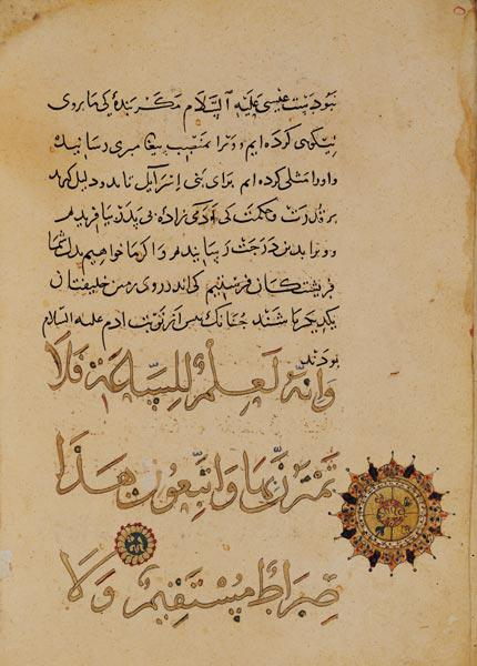 Ms.C-189 f.104b Commentary on the Koran (copy of the original of 1181), Khurasan 1232-33